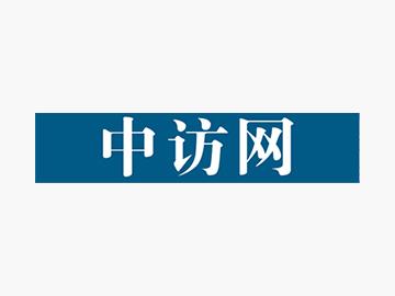 9月網貸平臺綜合實力榜50強 和信貸穩居前列