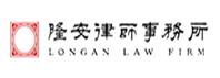 隆安律师事务所